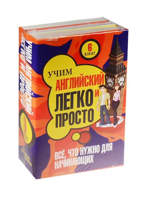 Учим английский легко и просто Все что нужно для начинающих комплект из 6 книг в упаковке