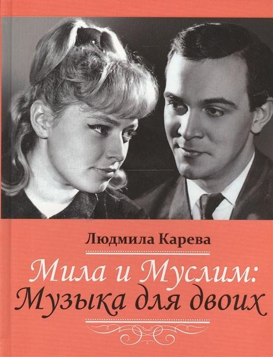 Мила и Муслим: Музыка для двоих (Карева Л.) - купить книгу с доставкой в интернет-магазине «Читай-город». ISBN: 978-5-480-00368-0