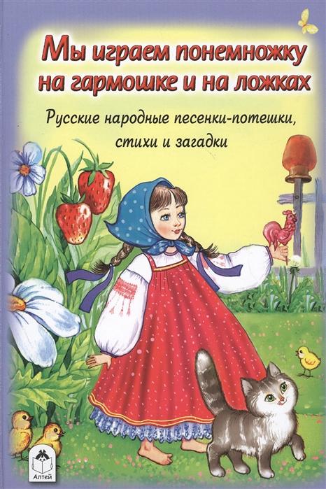 Купить Мы играем понемножку на гармошке и на ложках Русские народные песенки-потешки стихи и загадки, Алтей, Стихи и песни