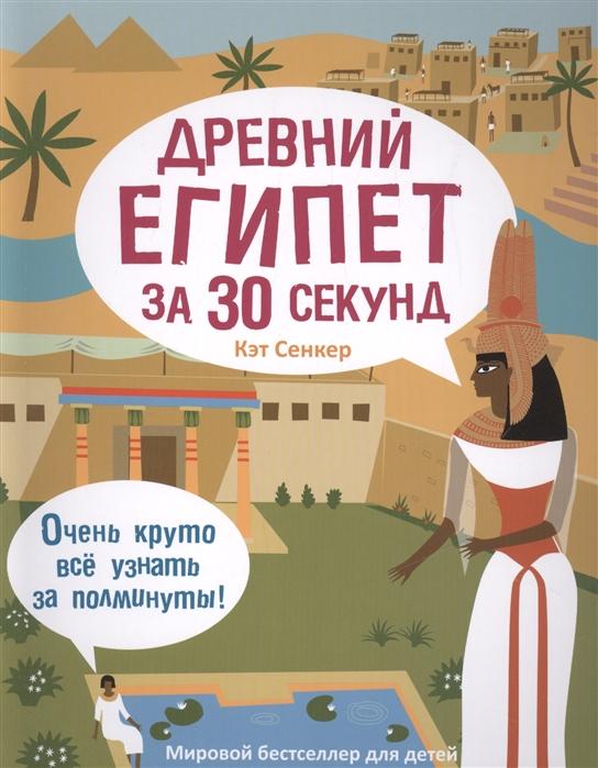 все цены на Сенкер К. Древний Египет за 30 секунд онлайн