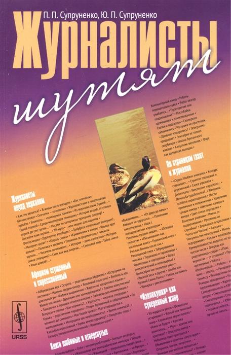 Супруненко П., Супруненко Ю. Журналисты шутят