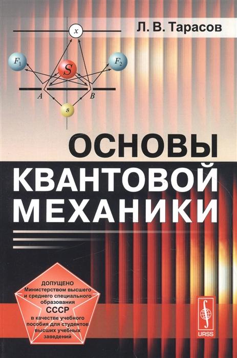 Тарасов Л. Основы квантовой механики Учебное пособие основы гамильтоновой механики