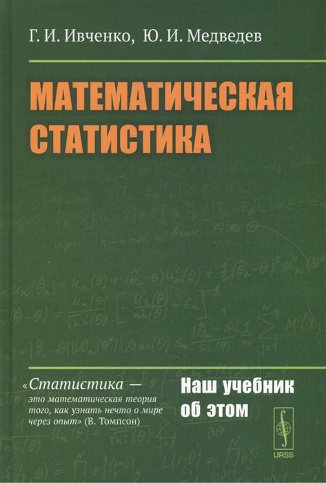 Ивченко Г., Медведев Ю. Математическая статистика Учебник