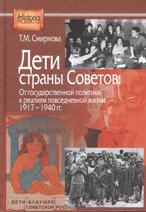 Дети страны советов От государственной политики к реалиям повседневной жизни 1917-1940 гг