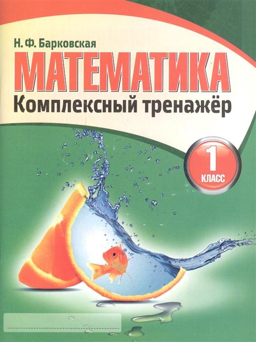 Барковская Н. (сост.) Математика Комплексный тренажер 1 класс