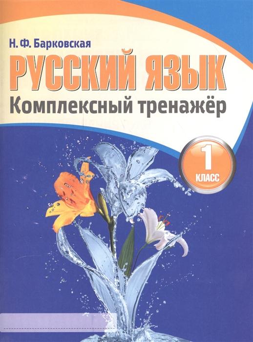 Барковская Н. (сост.) Русский язык Комплексный тренажер 1 класс