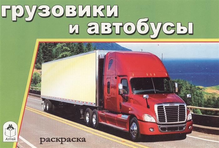 Копырин А. (худ.) Раскраска Грузовики и автобусы