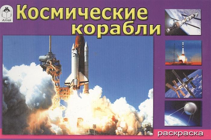 Евпаков Р. (худ.) Раскраска Космические корабли
