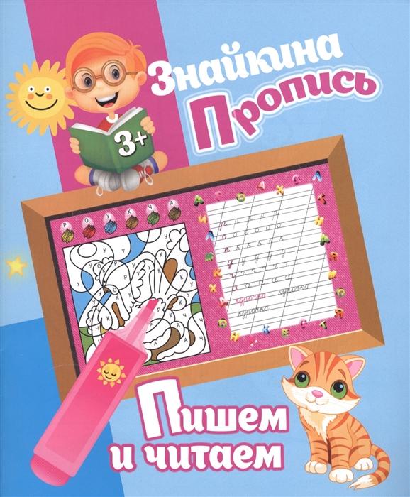 Знайкина пропись Пишем и читаем