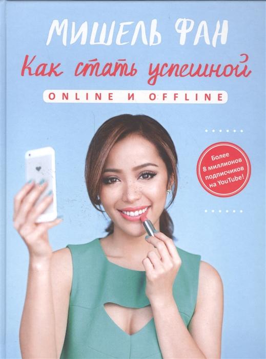 купить Фан М. Как стать успешной online и offline по цене 704 рублей