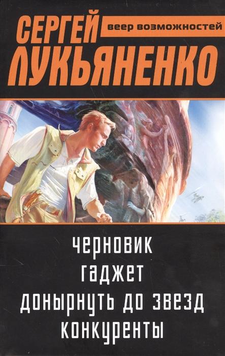 Веер возможностей Черновик Гаджет Донырнуть до звезд Конкуренты комплект из 4 книг