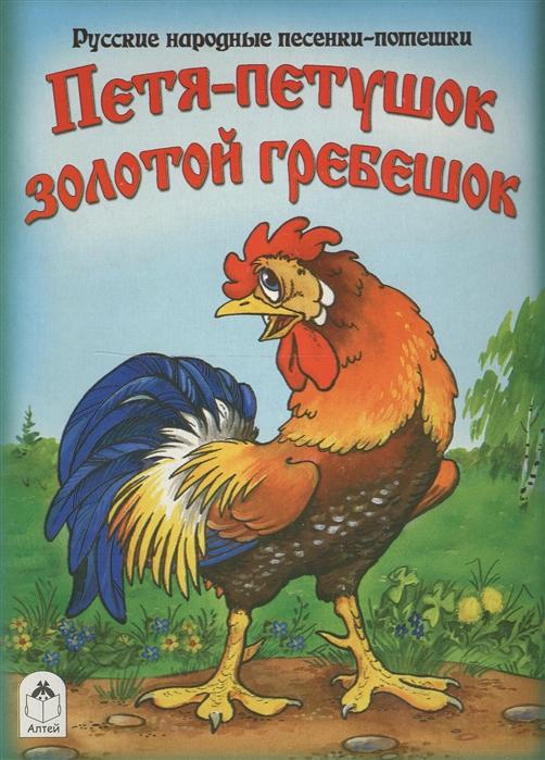 Кобзарев Р. (худ.) Петя-петушок золотой гребешок все цены