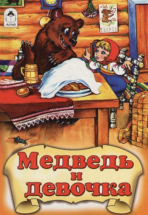 Кобзарев Р. (худ.) Медведь и девочка лапасад р худ вдохновляйся и рисуй версаль