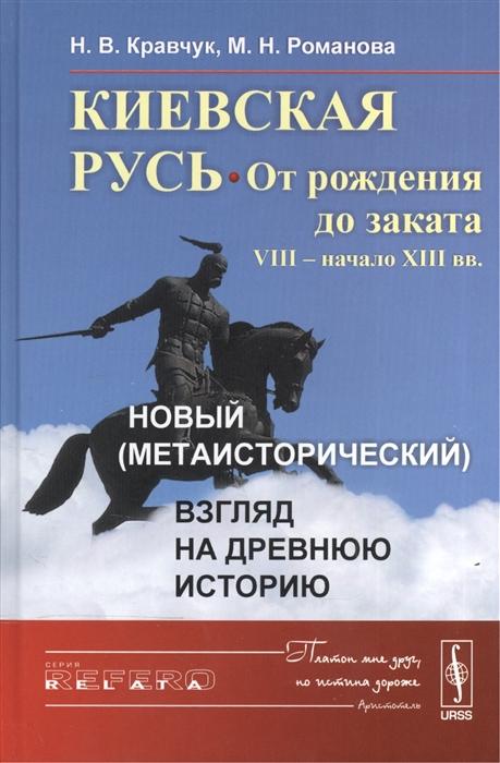 Киевская Русь От рождения до заката VIII - начало XIII вв Новый метаисторический взгляд на древнюю историю