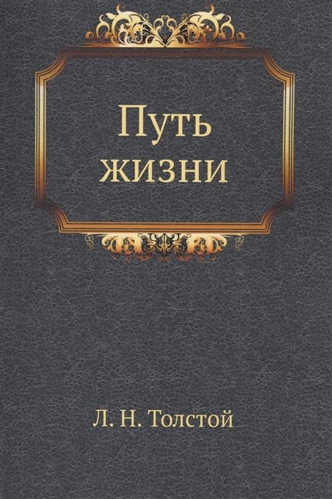 Толстой Л. Путь жизни Толстой Л Н Полное собрание сочинений в 90 томах Том 45 все цены