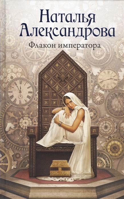Александрова Н. Флакон императора цена 2017