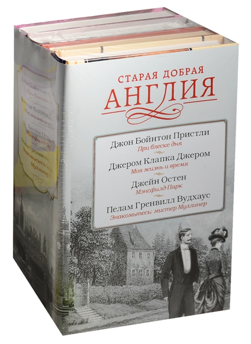 цена на Пристли Дж., Джером К. Дж., Остен Дж., Вудхаус П. Старая добрая Англия комплект из 4-х книг в упаковке