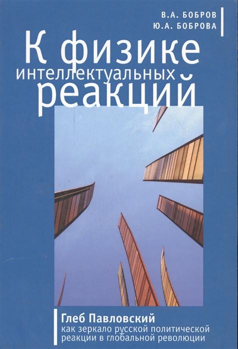 К физике интеллектуальных реакций Глеб Павловский как зеркало русской политической реакции в глобальной ревалюции
