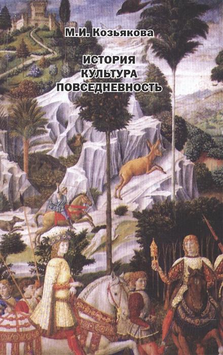 История Культура Повседневность Западная Европа от Античности до XX века Учебное пособие