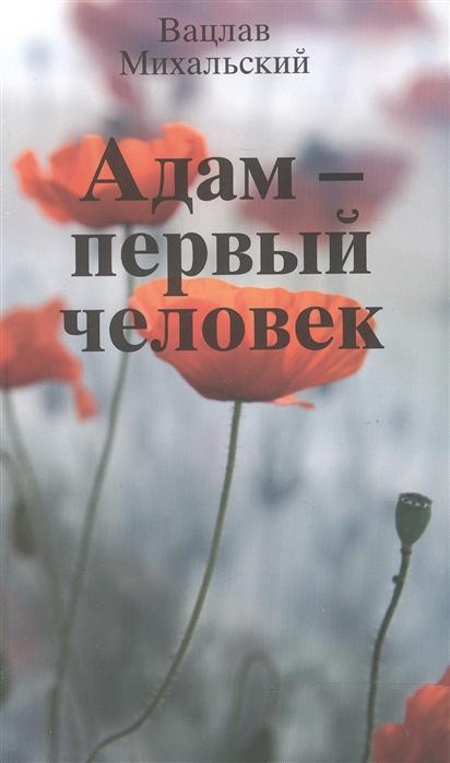 Михальский В. Адам - первый человек цена и фото