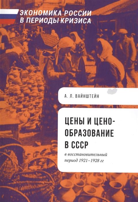 Вайнштейн А. Цены и ценообразование в СССР в восстановительный период 1921-1928 гг авиабилеты в абхазию цены