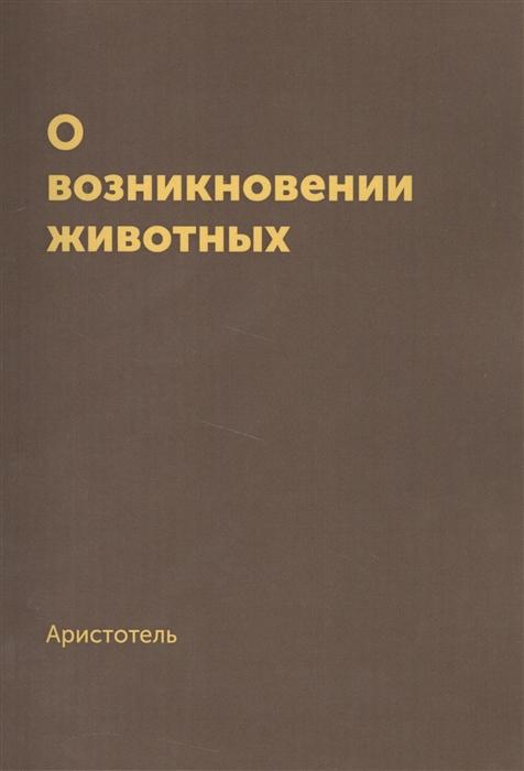 цены Аристотель О возникновении животных Репринтное издание 1940 г