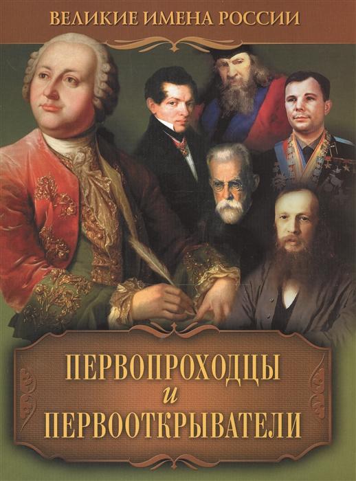 Артемов В. Первопроходцы и первооткрыватели в артемов государственные и духовные лидеры