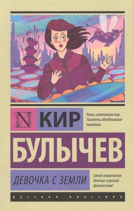Купить Девочка с земли, АСТ, Детская фантастика