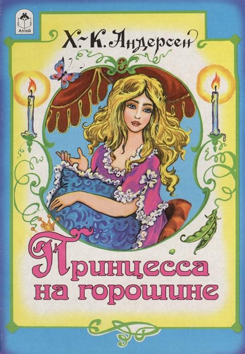 Купить Принцесса на горошине, Алтей, Сказки