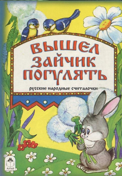 Купить Вышел зайчик погулять, Алтей, Стихи и песни