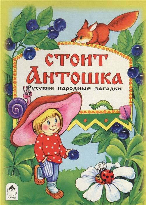 Анисимова О. (худ.) Стоит Антошка