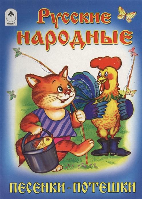 Белозерцева Е. (худ.) Русские народные песенки-потешки трегубова е худ книга для чтения в дет саду и дома песенки потешки сказки