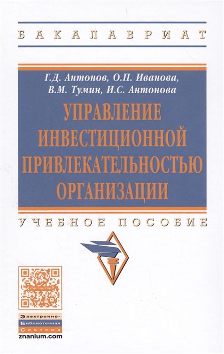 Управление инвестиционной привлекательностью организации Учебное пособие