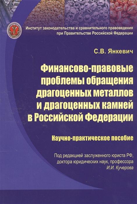 Янкевич С. Финансово-правовые проблемы обращения драгоценных металлов и драгоценных камней в Российской Федерации