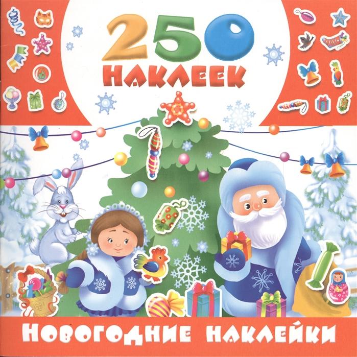 250 наклеек Новогодние наклейки альбом 250 наклеек новогодние чудеса