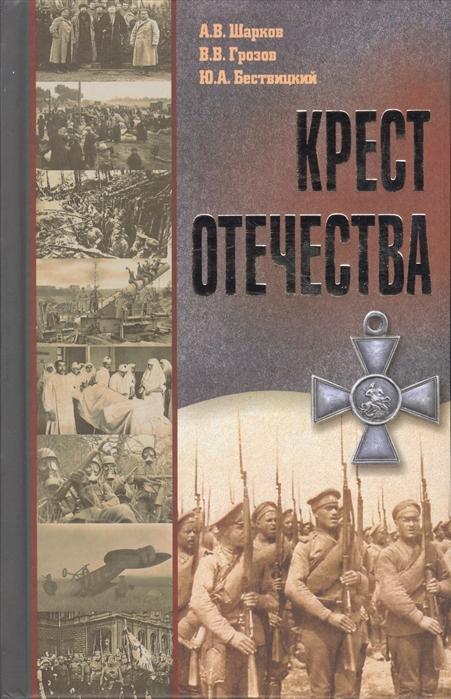 Шарков А. Крест Отечества События и лица Первой мировой войны