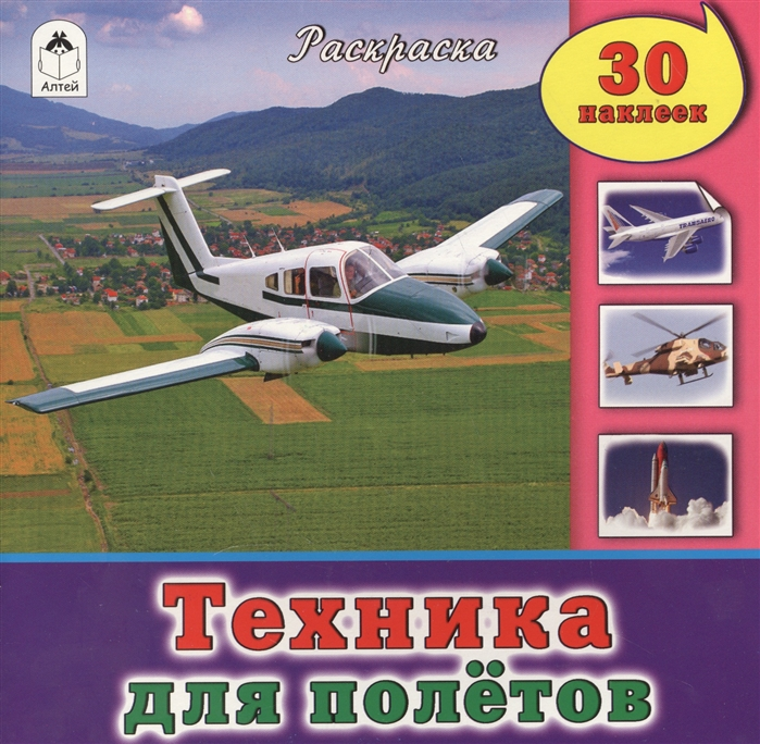 Купить Техника для полетов Раскраска 30 наклеек, Алтей, Раскраски