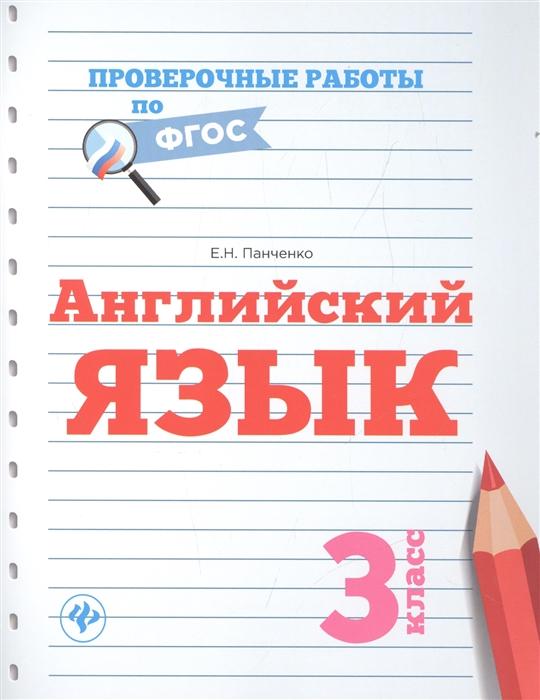 Панченко Е. Английский язык 3 класс василий панченко налопате