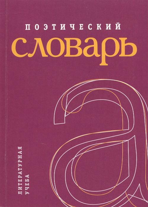 Толкачева Е. (ред.-сост.) Поэтический словарь