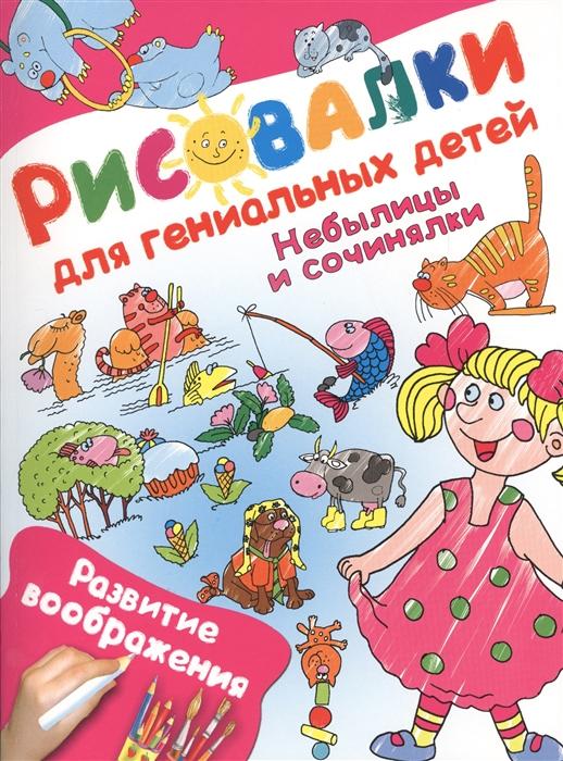цена Потапенко И. (худ.) Небылицы и сочинялки Развитие воображения онлайн в 2017 году