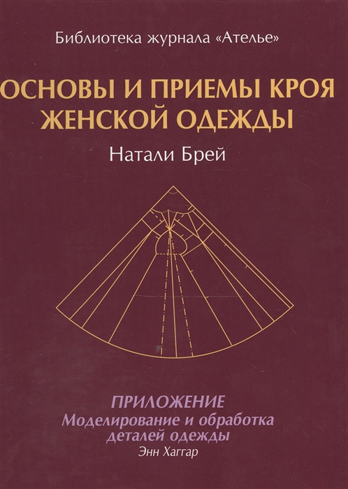 Брей Н., Хаггар Э. Основы и приемы кроя женской одежды Приложение Моделирование и обработка деталей одежды