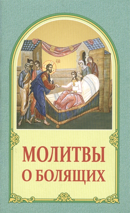 Кондрашов А., Велько А. (ред.) Молитвы о болящих каноны и молитвы о болящих
