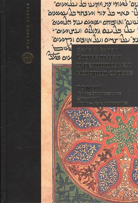 Социальная и религиозная история евреев Том VII Раннее Средневековье 500-1200 иврит - язык и литература