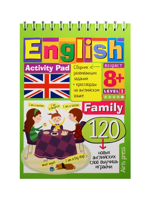 Владимирова А. English Activity pad Family Level 1 Сборник развивающих заданий кроссворды на английском языке joseph thomas le fanu guy deverell 1 гай деверелл 1 на английском языке