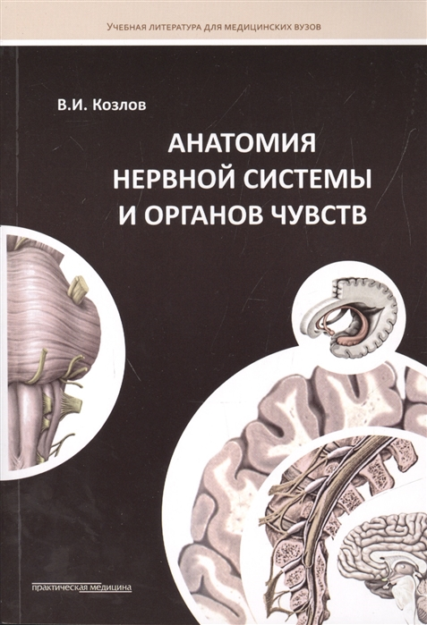 Козлов В. Анатомия нервной системы и органов чувств Учебное пособие недорого