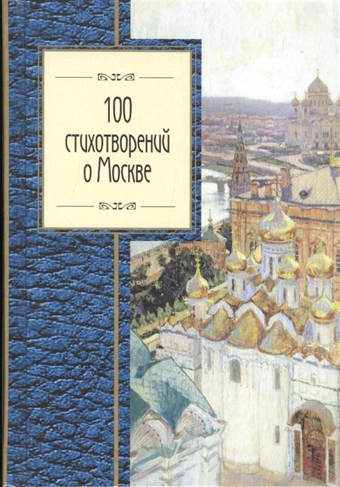 Розман Н. (ред.) 100 стихотворений о Москве цена 2017