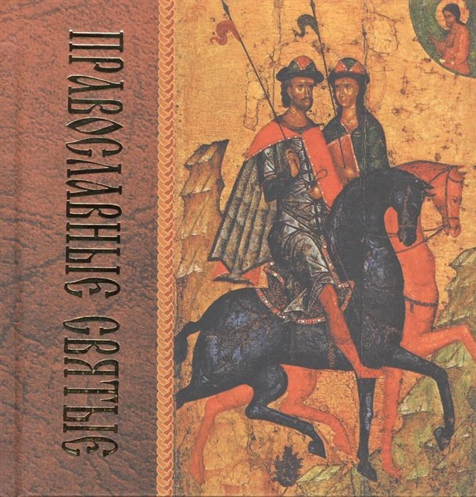 Грозов В. (ред.) Православные святые 2 издание