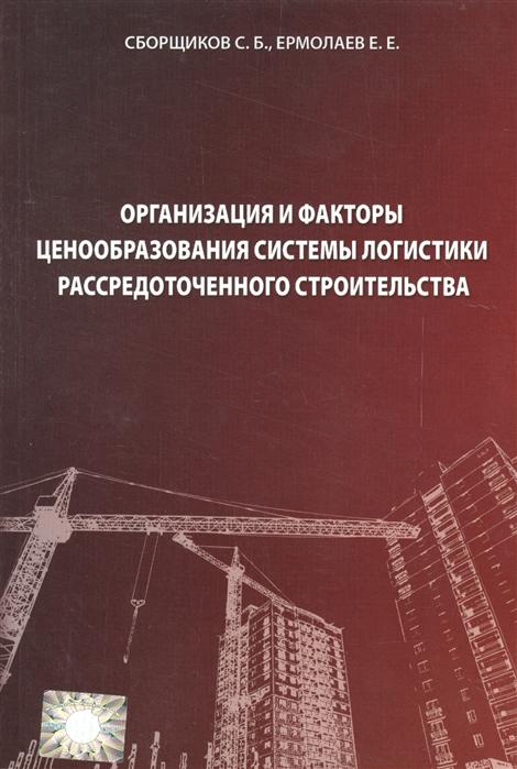 Ермолаев Е Сборщиков С Организация и факторы ценообразования системы логистики рассредоточенного строительства