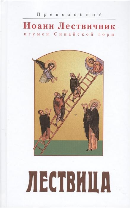 Иоанн Лествичник Лествица возводящая на небо