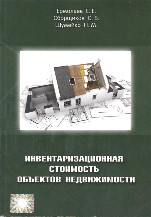 Ермолаев Е Сборщиков С Шумейко Н Инвентаризационная стоимость объектов недвижимости